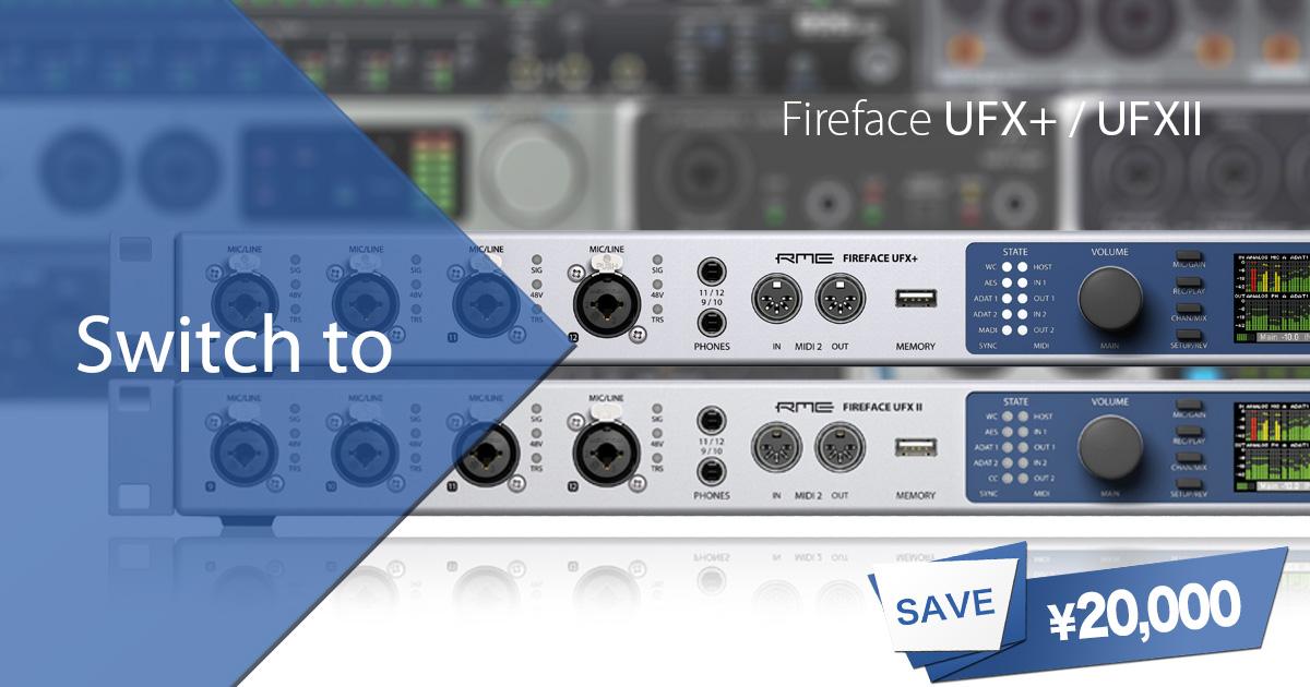 Switch to RME UFX+/UFXIIプロモーションを実施中