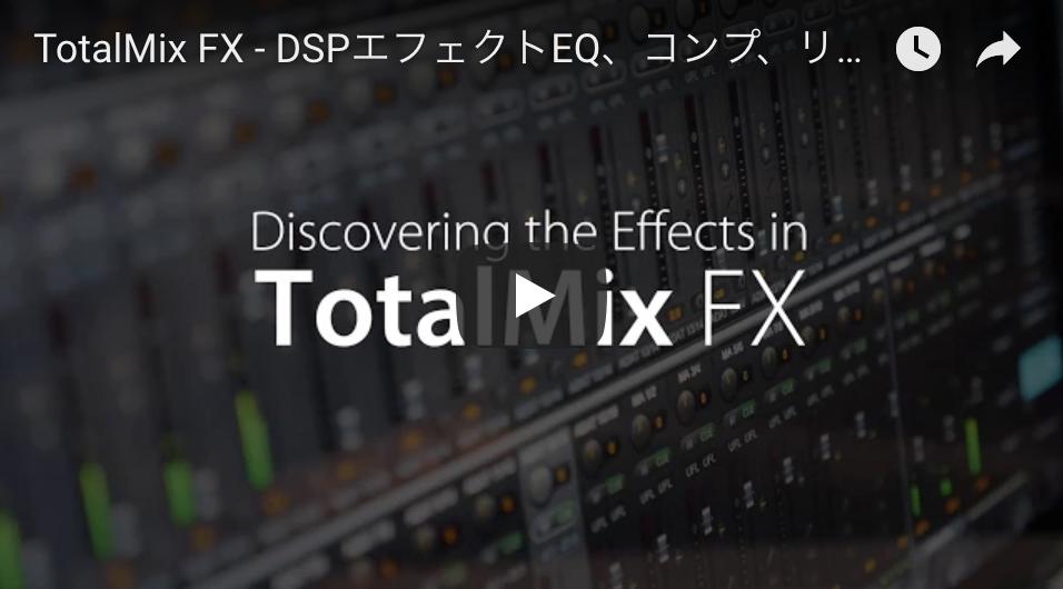 TotalMix FX - DSPエフェクトEQ、コンプ、リバーブ、ディレイ