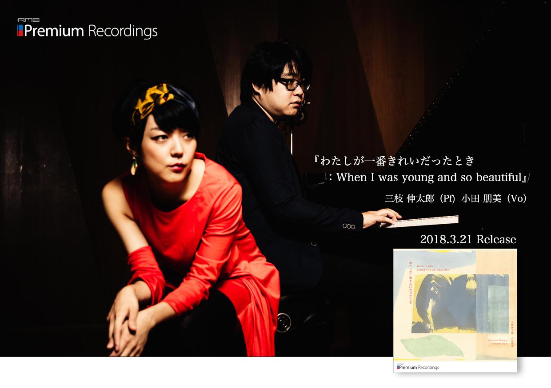 言葉とピアノとを対等に表現した新録音 3月21日 春分の日 リリース!