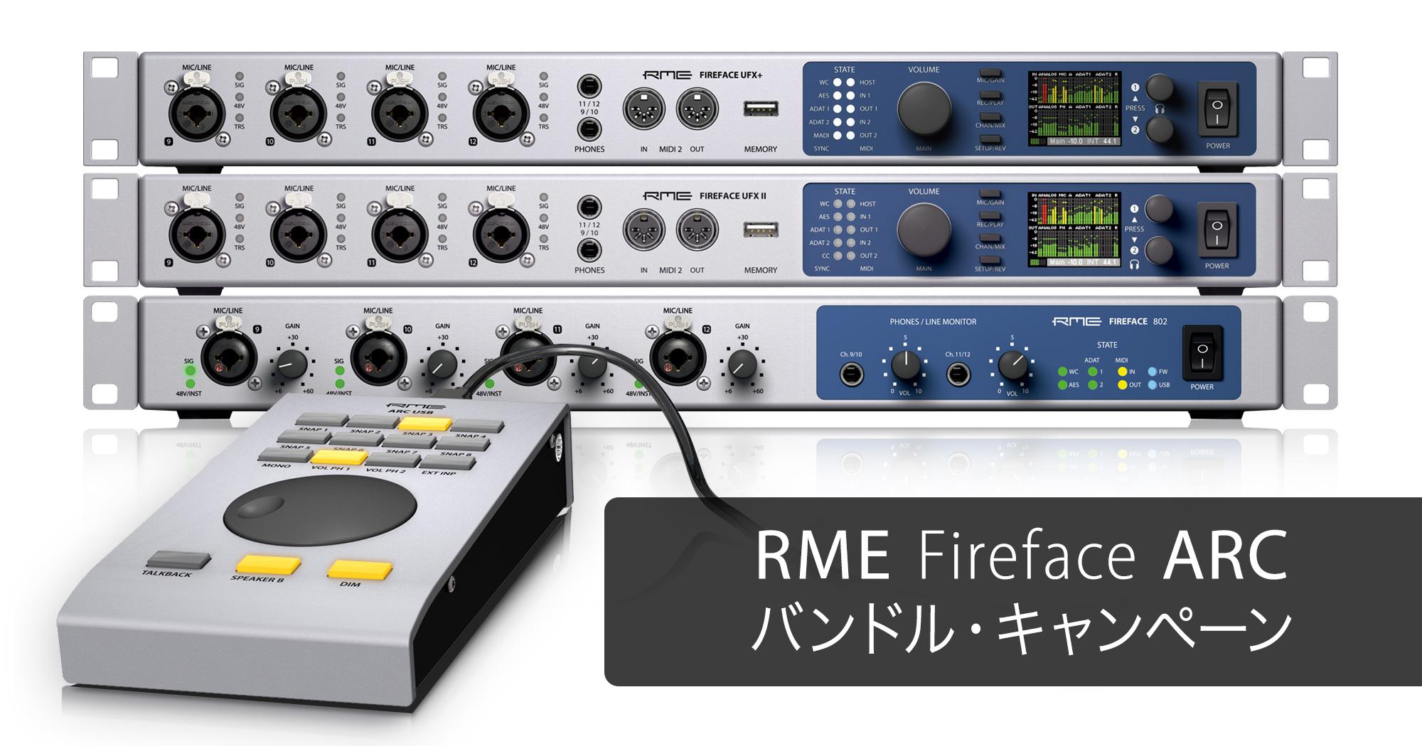 RME Fireface ARCバンドル - 価格はそのまま。ワークフローが飛躍的にアップ!