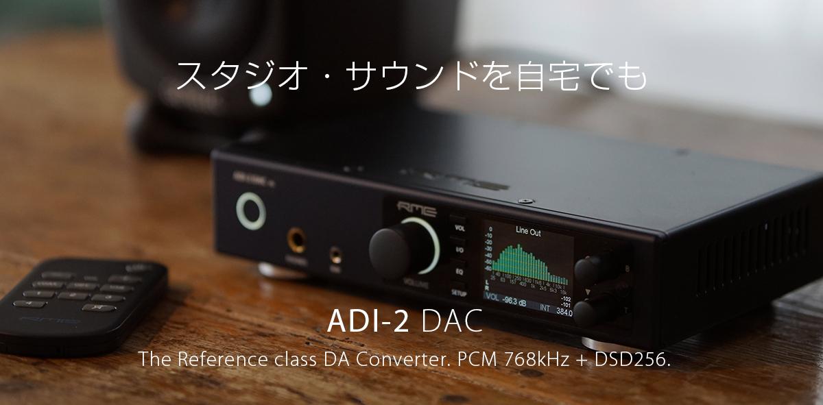 更なる高音質を追求したUSB DAC / ヘッドフォン・アンプ「ADI-2 DAC」ポータルサイトのご案内
