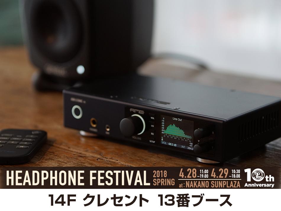 ADI-2 DACを「春のヘッドフォン祭2018」で国内初ハンズオン展示