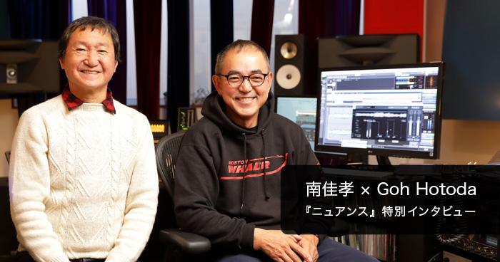 RMEユーザー・ストーリー 南佳孝 × Goh Hotoda『ニュアンス』特別インタビュー