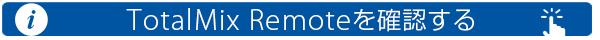 TotalMix Remoteの詳細