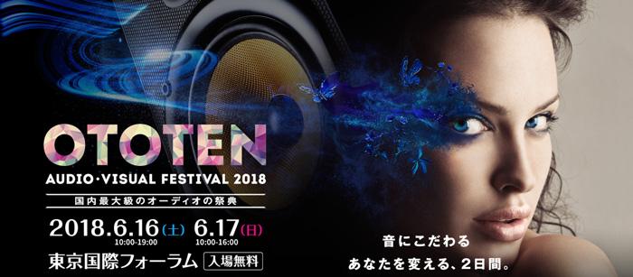 ADI-2 DAC / ADI-2 Proハンズオン「OTOTEN 2018」出展のお知らせ