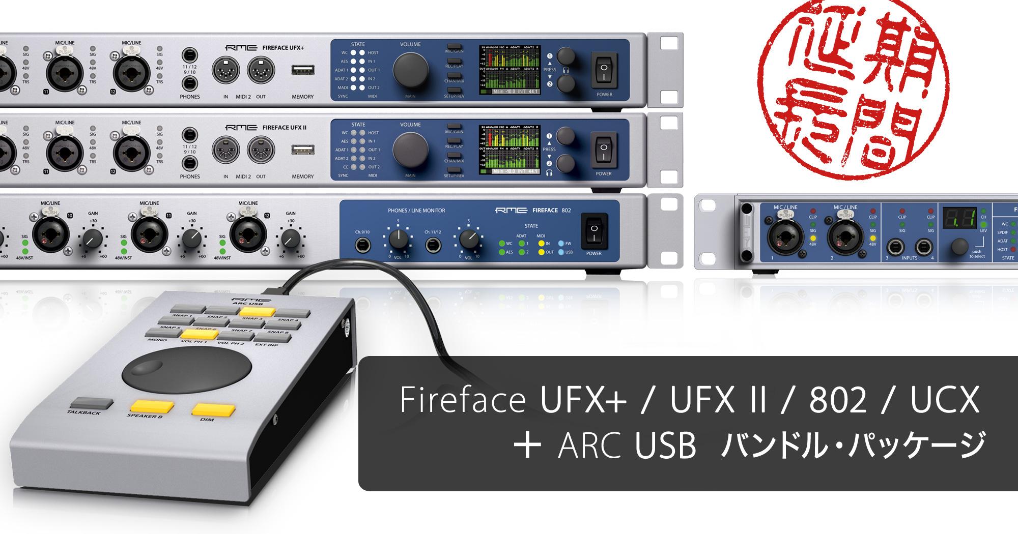 新たにFireface UCXを対象製品に加えて、RME Fireface ARCバンドル・キャンペーンを期間延長!