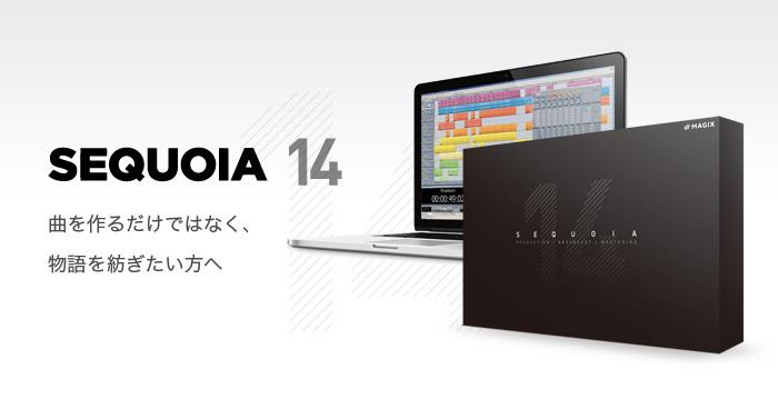 ドイツMAGIX社のSEQUOIA 14を発売 - 曲を作るだけではなく、物語を紡ぎたい方へ
