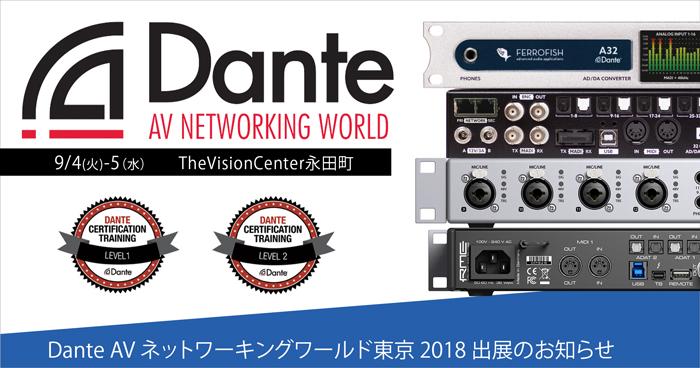 Dante AV ネットワーキングワールド東京 2018 出展のお知らせ