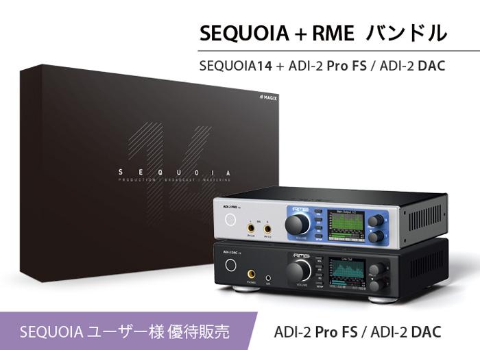 世界最高峰の高音質ソリューション「SEQUOIA」と「ADI-2 Pro / ADI-2 DAC」のお得なバンドル・セット
