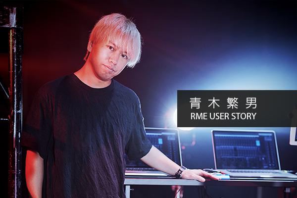 RMEユーザー・ストーリー 青木繁男